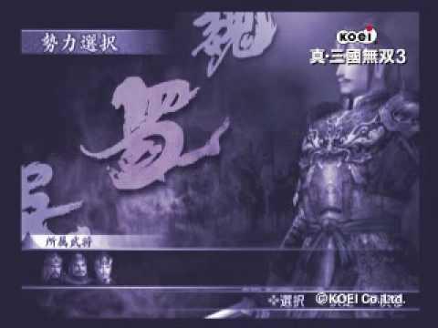 Dynasty Warriors 4 Trailer